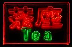 chinese-neon-2-1327991
